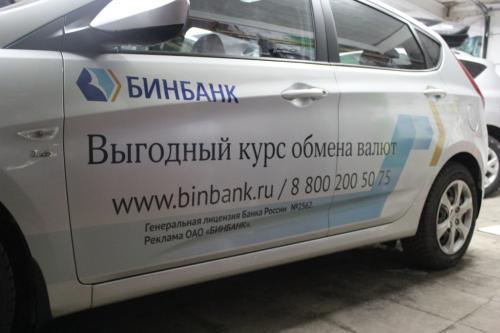 Binbank2